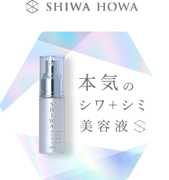 SHIWA HOWA -本気のシワ+シミ美容液-